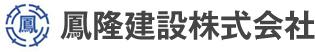 鳳隆建設株式会社